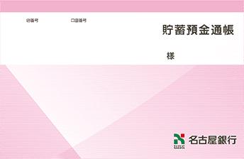 納税準備預金 運用する・ためる 名古屋銀行